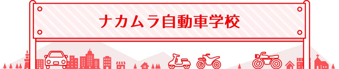 ナカムラ自動車学校:宮崎県公安委員会指定!運転免許取得ならナカムラ自動車学校