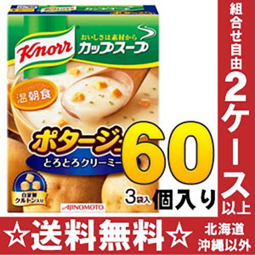 味之素克诺尔杯汤汤 19.2 g × 3 袋 60 件 [纸浆面包和奶油粉类型诺尔一起。