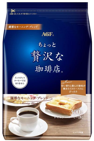 AGF マキシム ちょっと贅沢な珈琲店 レギュラー・コーヒー 優雅なモーニング・ブレンド 300g 12袋入