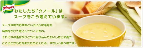 味之素克諾爾杯湯湯 3 袋 x 60 件 [融化的奶油麵包粉類型克諾爾。