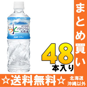530 ml of 24 *2 vanadium natural water pet Motoiri bulk buying [] of Asahi Mount Fuji