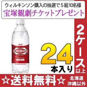500 ml of 24 Asahi Wilkinson tongue sun pet Motoiri [will Kyn loss carbonated water at the rate of materials soda water]