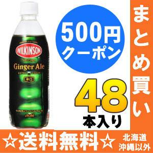 500 ml of 24 *2 Asahi Wilkinson ginger ale pet Motoiri bulk buying [will Kyn loss ginger ale hot]