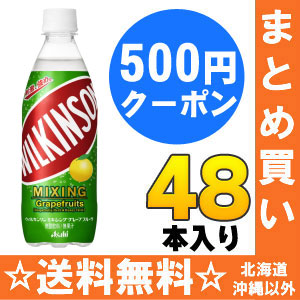 500 ml of 24 *2 Asahi Wilkinson mixing grapefruit pet Motoiri bulk buying [carbonated drink WILKINSON Wilkinson MIXING at the rate of materials Wilkinson tongue Dan]