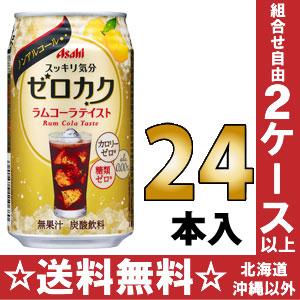 Asahi ゼロカク ラムコーラテイスト 350 ml cans 24 pieces [non-alcoholic cocktails 0.00% zero sugar zero]