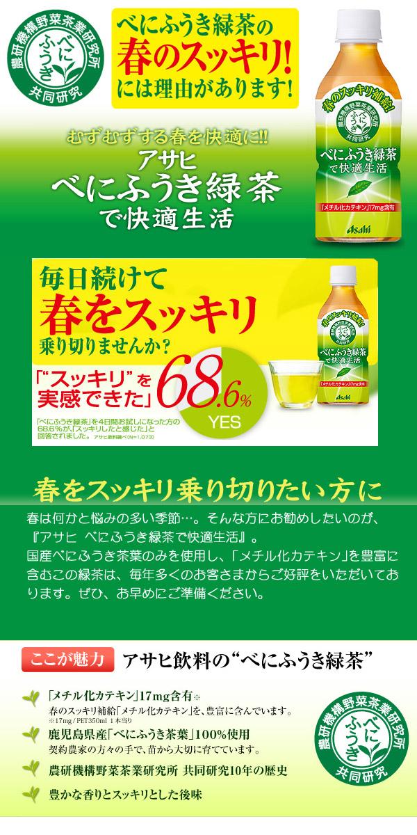 Comfortable life with Asahi eat fuuki tea 350 g pet 24 pieces × 2 Summary buy [Kagoshima Prefecture production eat fuuki tea leaves clean clean]