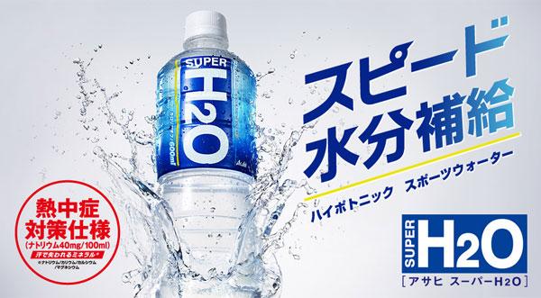 6 Asahi supermarket H2O 2L pet Motoiri [SUPER H2O heat stroke measures]