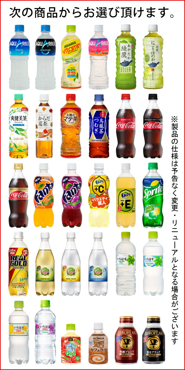 500 ml of 48 variety pet (I can choose 24 Motoiri two kinds) set [Fanta Aquarius 綾鷹爽健美茶] which can choose Coca-Cola