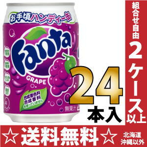 Coca Cola Fanta grape 280 ml cans 24 pieces [Coca Cola carbonated beverages grape flavor.