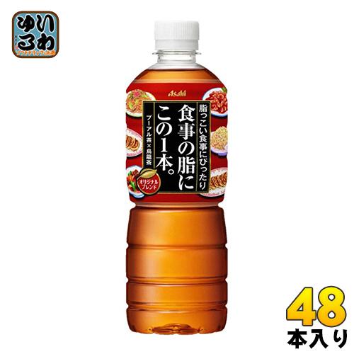 アサヒ 食事の脂にこの一本。 600ml ペットボトル 48本 (24本入×2 まとめ買い)〔Asahi 烏龍茶 ブレンド茶 ペットボトル この1本〕
