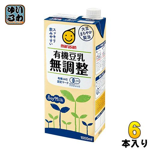 送料無料 一部地域除く マルサンアイ 有機豆乳 無調整 1000ml 紙パック 毎日激安特売で 営業中です 6本入 有機 配送員設置送料無料 とうにゅう むちょうせい 〔豆乳 1000ml〕