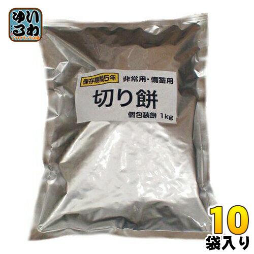 越後製菓 非常用・備蓄用 切り餅 1kg 10袋入〔お餅 もち きりもち 保存用 長期保存可能 保存食 非常食〕