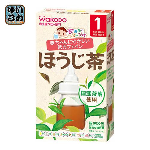 和光堂 飲みたいぶんだけ ほうじ茶 8包×24箱入〔幼児用 子供用 ベビー飲料〕