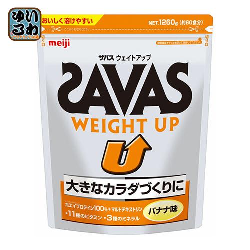 明治 ザバス ウェイトアップ 1260g 1袋入×3 まとめ買い〔SAVAS プロテイン 粉末 プロテインパウダー〕