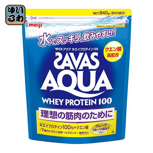 明治 ザバス アクアホエイプロテイン100 グレープフルーツ 840g 1袋入×2 まとめ買い〔SAVAS プロテイン 粉末 プロテインパウダー〕