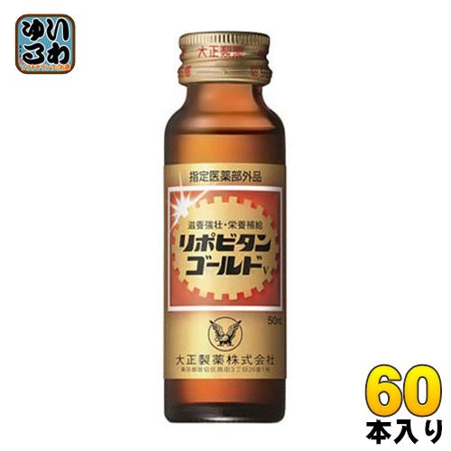 大正製薬 リポビタンゴールドV 50ml 瓶 60本入〔ゴールドV 栄養ドリンク 栄養補給 リポD リポビタンデー タウリン 〕