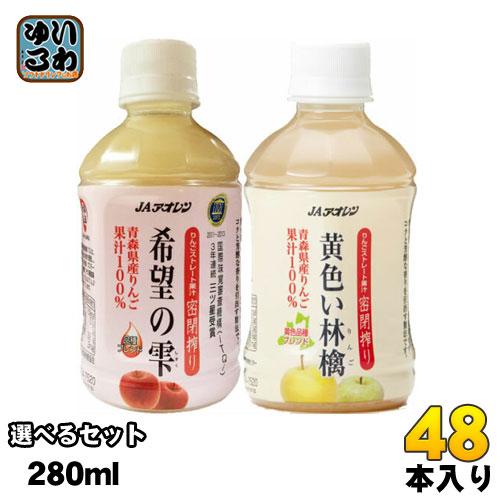 希望の雫 黄色い林檎 りんごジュース 280ml ペットボトル 選べる 48本 (24本×2) JAアオレン〔無添加 ストレート りんごジュース 黄色いりんご 密閉ストレート アップルジュース 果汁100% 選り取り よりどり〕