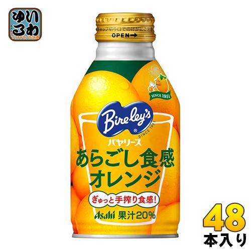 アサヒ バヤリース あらごし食感オレンジ 280g ボトル缶 48本 (24本入×2 まとめ買い)〔みかん ミカン おれんじ ばやりーす〕