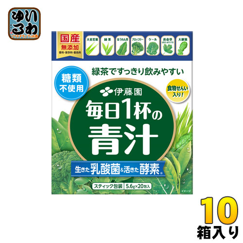 伊藤園 緑茶ですっきり飲みやすい 毎日1杯の青汁 20包入 10箱入〔青汁 粉末タイプ 乳酸紺 酵素 糖類不使用 〕