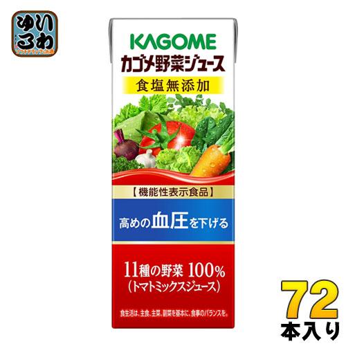 カゴメ 野菜ジュース 食塩無添加 200ml 紙パック 72本 (24本入×3 まとめ買い)〔KAGOME かごめ 野菜 トマト ミックス ジュース〕