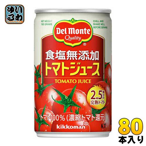 デルモンテ KT 食塩無添加 トマトジュース 160g 缶 80本 (20本入×4 まとめ買い)〔デルモンテ トマトジュース 缶〕
