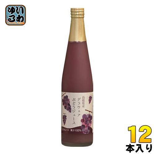 〔クーポン配布中〕島根ワイナリー ぶどうジュース デラウェア 500ml 瓶 12本入〔グレープジュース 果汁 果汁100% 葡萄 グレープ ぶどう〕