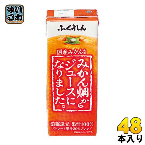 ふくれん みかん畑からジュースになりました。 200ml 紙パック 48本 (24本入×2 まとめ買い)〔国産みかんジュース 温州みかん 果汁100%〕