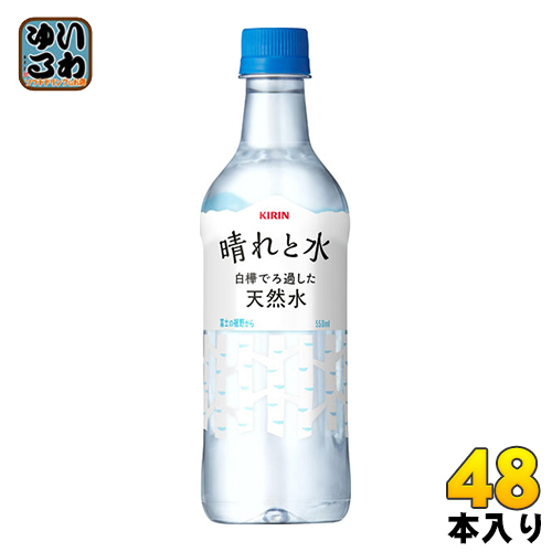 キリン 晴れと水 550ml ペットボトル 48本 (24本入×2 まとめ買い)〔ふじ 天然水 ろか はれとみず みねらるうぉーたー〕