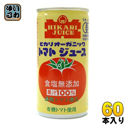 光食品 オーガニック トマトジュース 食塩無添加 190g 缶 30本入×2〔トマトジュース トマト 野菜ジュース 無塩〕