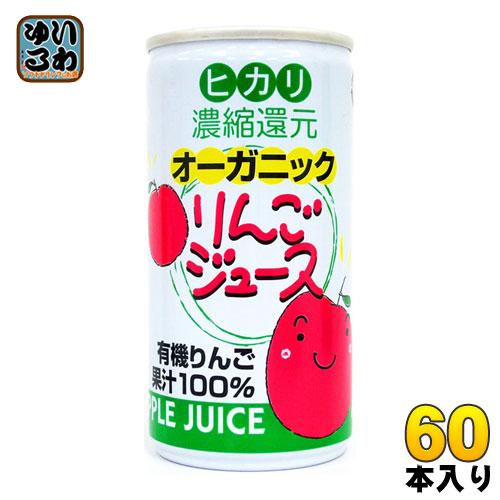 光食品 オーガニック りんごジュース 190g 缶 90本 (30本入×3まとめ買い)〔にんじんジュース にんじん 野菜ジュース〕