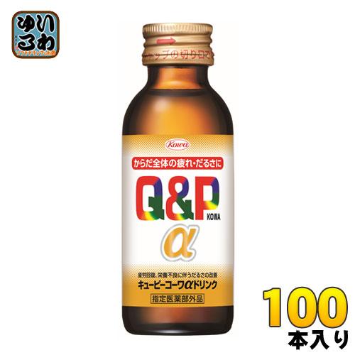 興和新薬 キューピーコーワαドリンク 100ml 瓶 100本 (50本入×2まとめ買い)〔栄養ドリンク 栄養補給〕