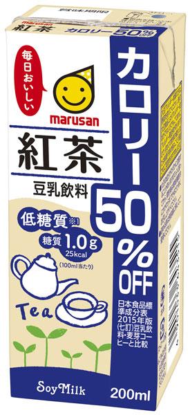 マルサン 豆乳飲料 紅茶カロリー50%オフ 200ml 紙パック