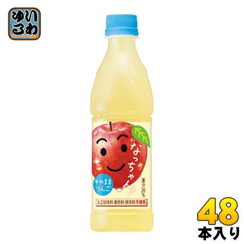 サントリー なっちゃん りんご 425ml ペットボトル 48本 (24本入×2 まとめ買い)〔Suntory natchan リンゴ アップル まろやか りんご ミリペット ペットボトル 林檎 リンゴジュース アップルジュース〕
