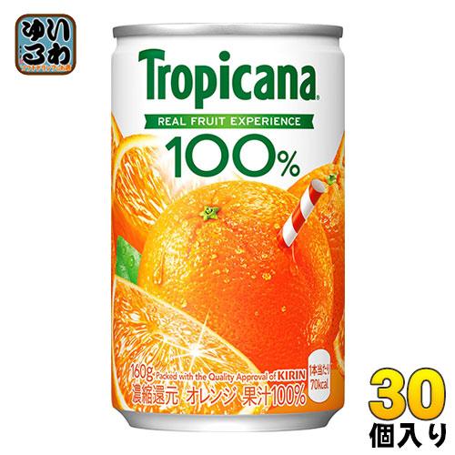 送料無料 一部地域除く キリン トロピカーナ100% オレンジ 購入 〔果汁飲料〕 缶 160g 実物 30本入