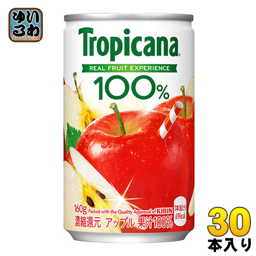 送料無料 一部地域除く キリン トロピカーナ100% アップル 160g 〔果汁飲料〕 NEW ARRIVAL 30本入 缶 激安超特価