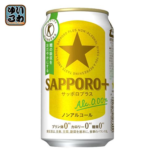 サッポロ SAPPORO+ サッポロ プラス 350ml 缶 48本 (24本入×2 まとめ買い)〔特定保健用食品 SAPPORO+ ノンアル ノンアルコールビールテイスト トクホ〕