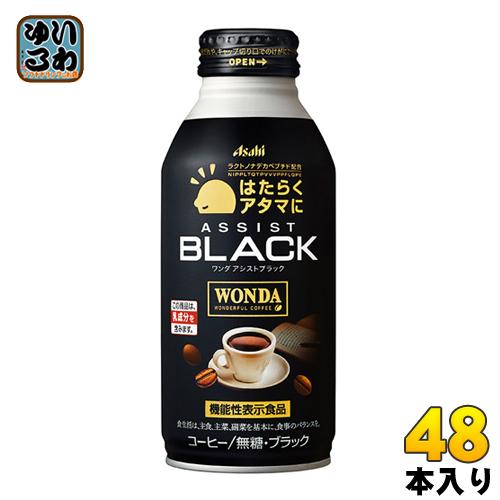アサヒ ワンダ はたらくアタマに アシスト ブラック 400g缶 48本 (24本入×2 まとめ買い)〔機能性表示食品 コーヒー エスプレッソ 無糖〕