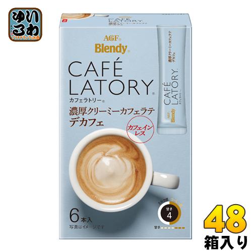 AGF ブレンディ カフェラトリースティック 濃厚クリーミーカフェラテデカフェ 48箱 (6本×24箱入×2 まとめ買い)