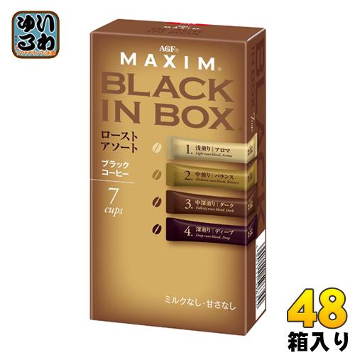 AGF マキシム ブラックインボックス ロースト・アソート 48箱(7本×24箱入×2 まとめ買い)