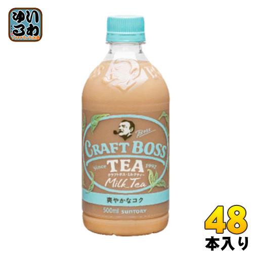 サントリー BOSS クラフトボス ミルクティー 500ml ペットボトル 48本 (24本入×2 まとめ買い)〔紅茶 CRAFT BOSS MIlk Tea 爽やかなコク〕