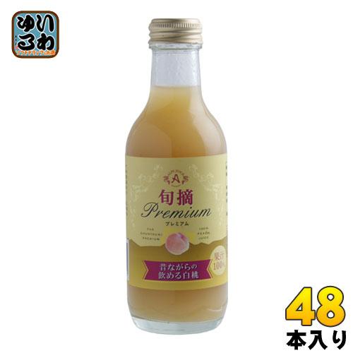 アルプス 旬摘プレミアム 昔ながらの飲める白桃 200ml 瓶 48本 (24本入×2 まとめ買い)〔果汁飲料〕
