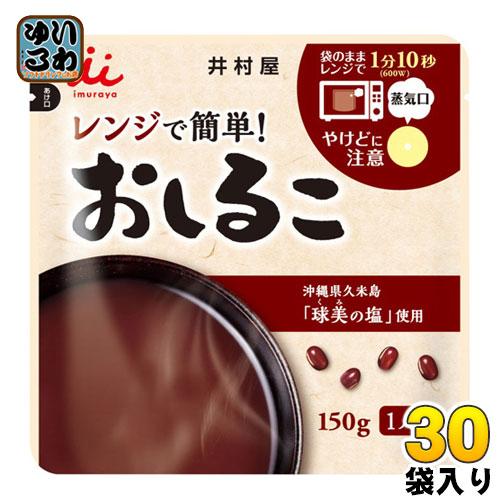 井村屋 レンジで簡単おしるこ 150g 30袋入〔おしるこ お汁粉 ぜんざい 電子レンジ〕