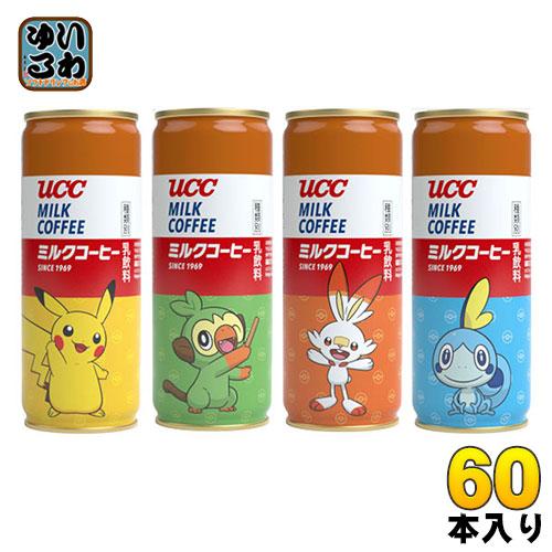 UCC COFFEE ミルクコーヒー ポケモンパッケージ 250g 缶 60本 (30本入×2 まとめ買い)〔ポケモン×UCC ミルクコーヒー コラボ飲料(全4種)〕
