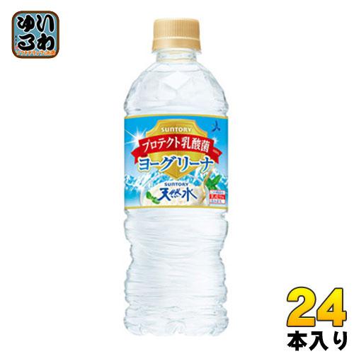 サントリー ヨーグリーナ&サントリー天然水 冷凍兼用ボトル 540ml ペットボトル 24本入〔冷凍ボトル 冷凍 ヨーグリーナ 天然水〕