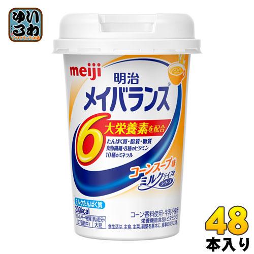 明治 メイバランスMini コーンスープ味 125mlカップ 48本 (24本入×2 まとめ買い)〔栄養ドリンク〕
