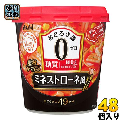 アサヒグループ食品 おどろき麺0(ゼロ) 完熟トマトのミネストローネ風 48個入〔糖質 低カロリー コンニャク 寒天 麺 ダイエット スープ〕