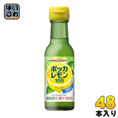 ポッカサッポロ ポッカレモン100 120ml 瓶 48本 (24本入×2 まとめ買い)〔レモン果汁100% ビタミンC 料理 美容 クエン酸 原液 濃縮還元〕