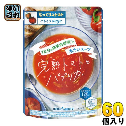 ポッカサッポロ じっくりコトコト ごちそうベジ 完熟トマトとパプリカ 冷たいスープ 160g 60個 (30個入×2 まとめ買い)〔レトルト インスタント ごちそうvege 冷製スープ 1日分の緑黄色野菜 パウチ〕