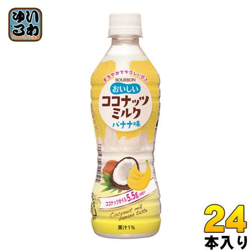 ブルボン おいしいココナッツミルク バナナ味 430ml ペットボトル 24本入〔期間限定 ココナツ ココナッツオイル ばなな BOURBON〕