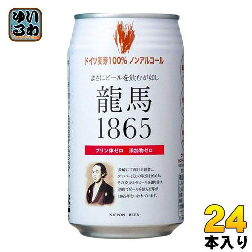 送料無料 在庫一掃 一部地域除く 日本ビール 龍馬 1865 350ml 新登場 缶 24本入 〔炭酸飲料〕